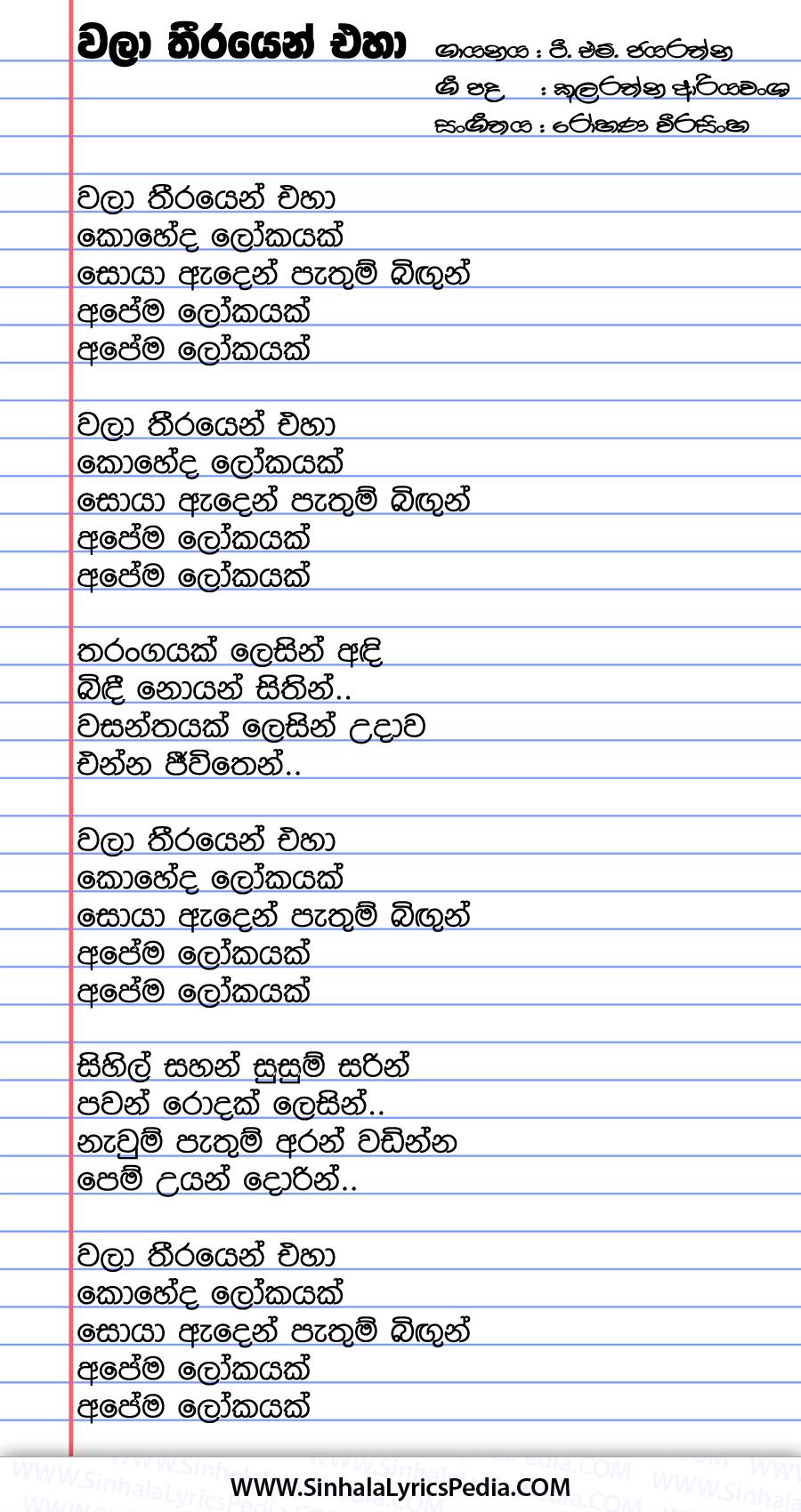 Wala Theerayen Eha Koheda Lokayak Song Lyrics