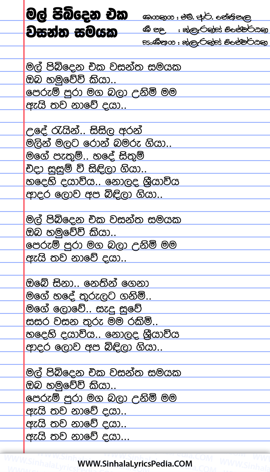 Mal Pibidena Eka Wasantha Samayaka Song Lyrics