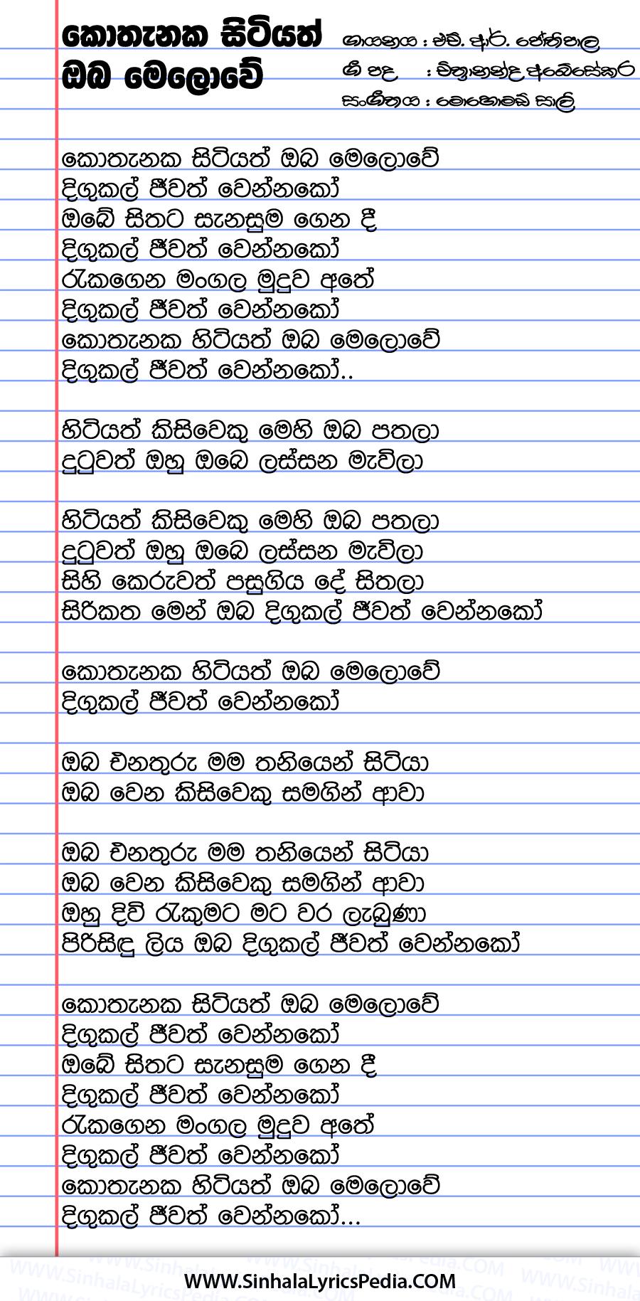 Kothanaka Sitiyath Oba Melowe Song Lyrics