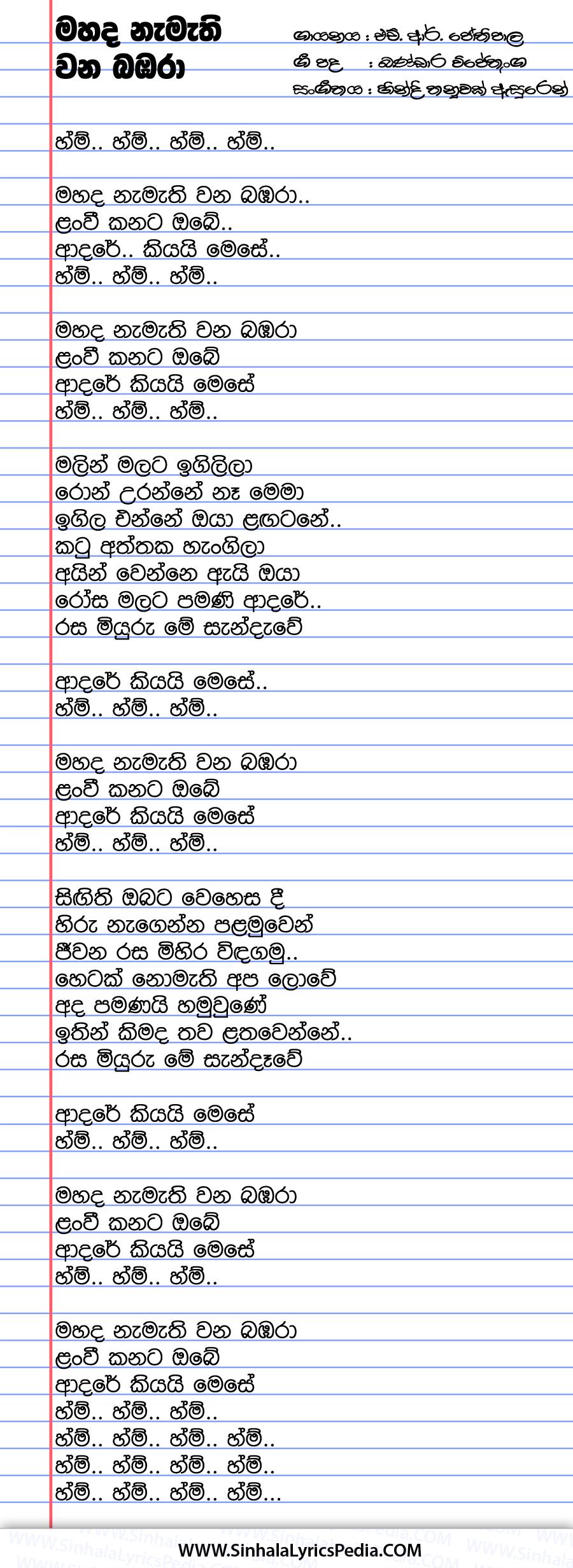 Mahada Namathi Wana Babara Lan Wee Kanata Song Lyrics