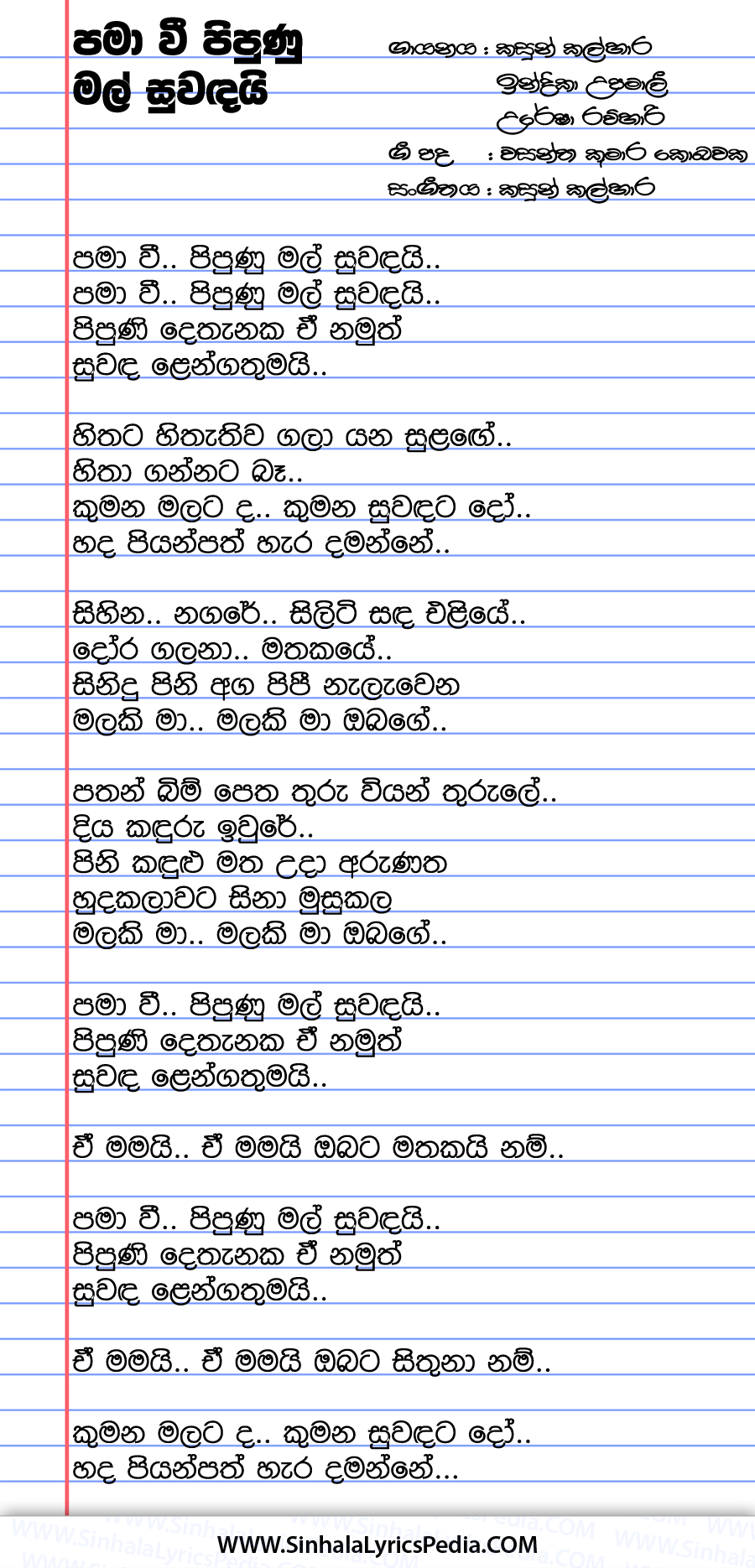 Pamawee Pipunu Mal Suwandai Song Lyrics