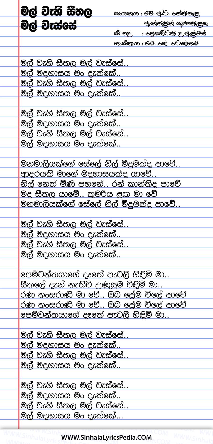 Mal Wahi Seethala Mal Wasse Song Lyrics