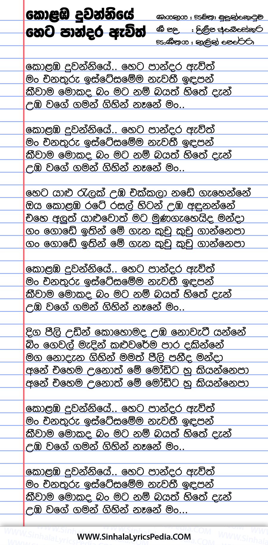 Kolamba Duwanniye Song Lyrics