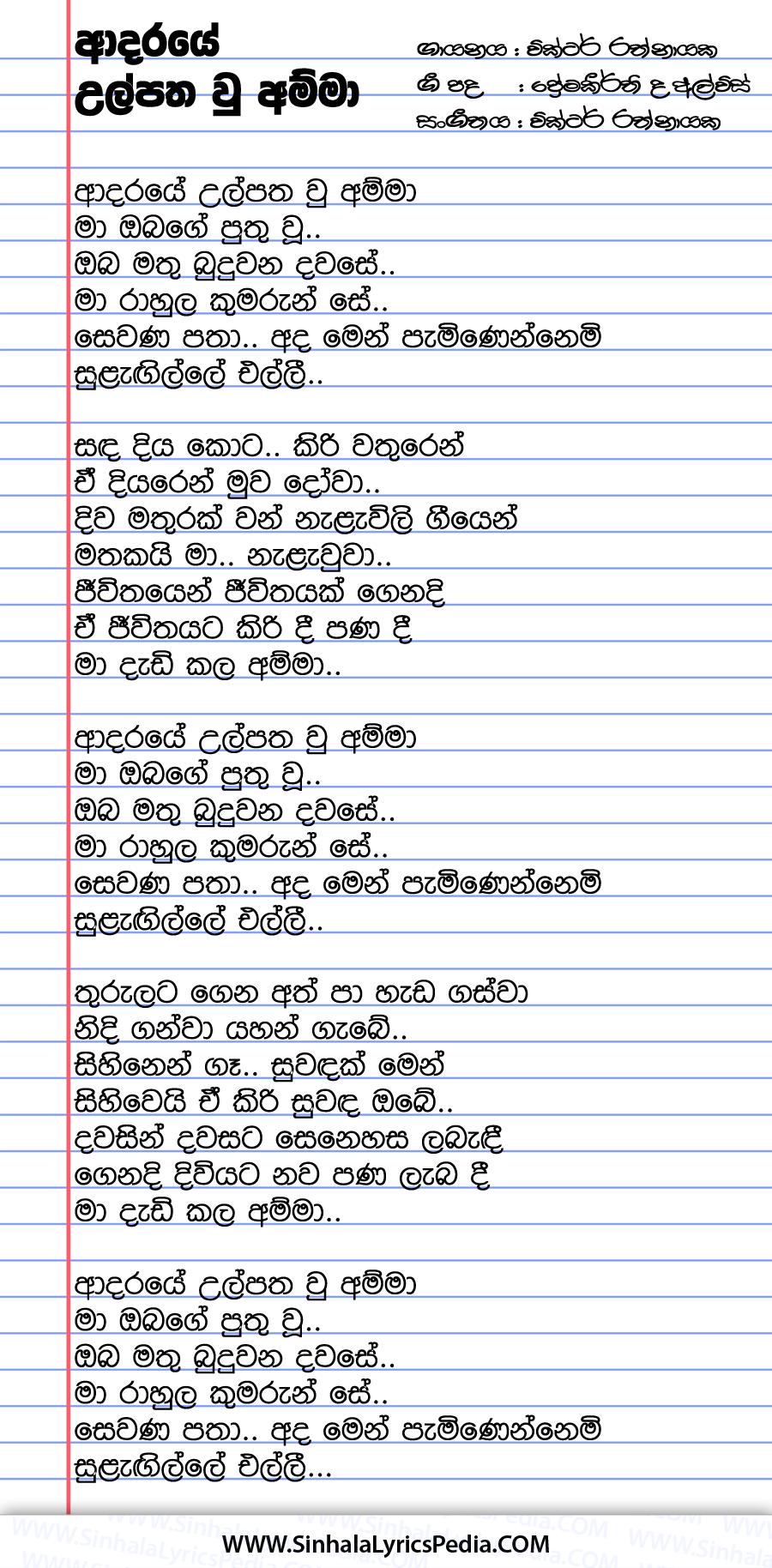 Adaraye Ulpatha Wu Amma Song Lyrics