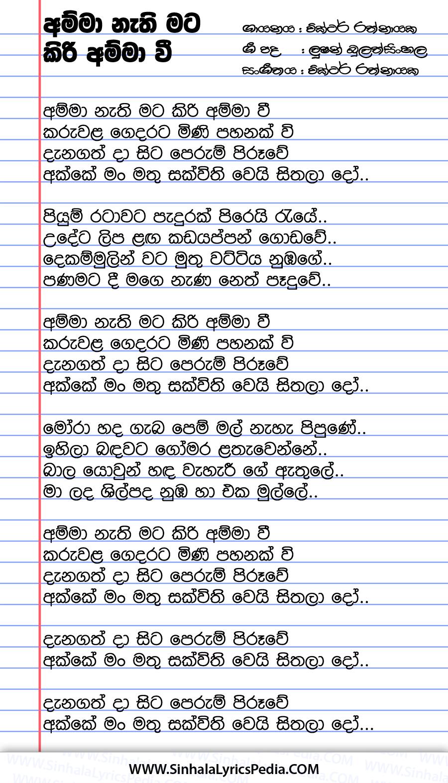 Amma Nathi Mata Kiri Amma Wee Song Lyrics