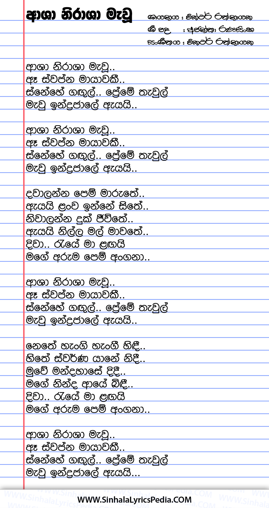 Asha Nirasha Mawu Song Lyrics