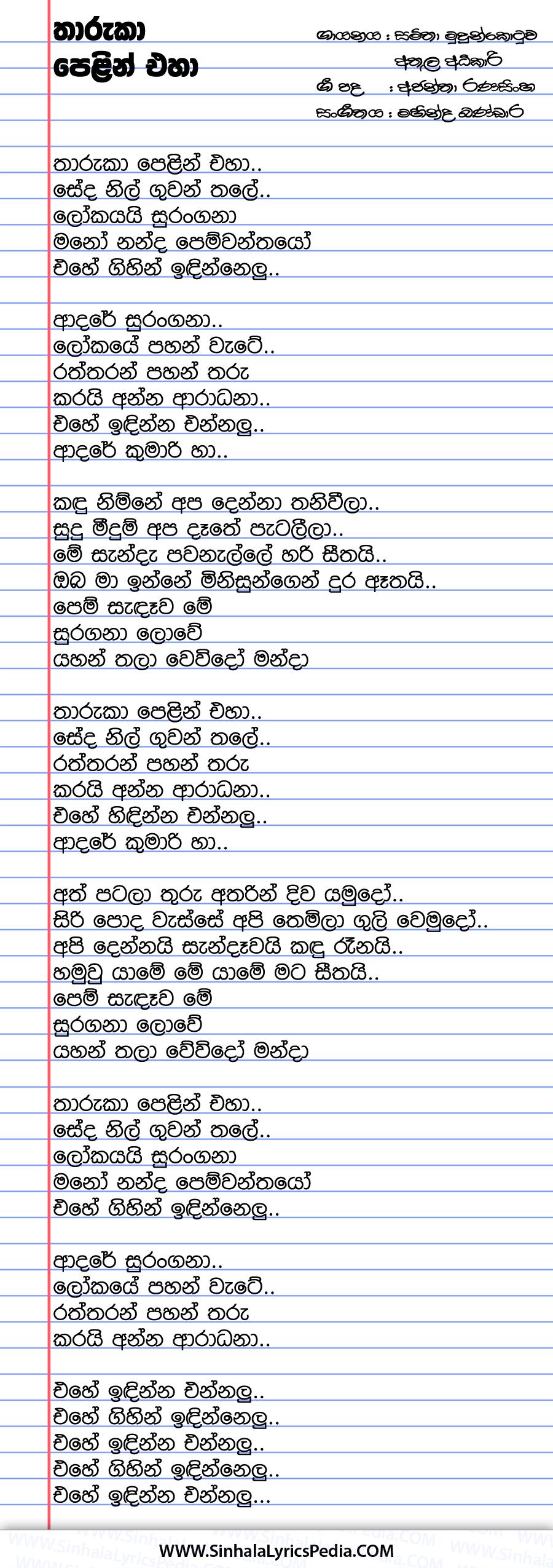 Tharuka Pelin Eha Song Lyrics