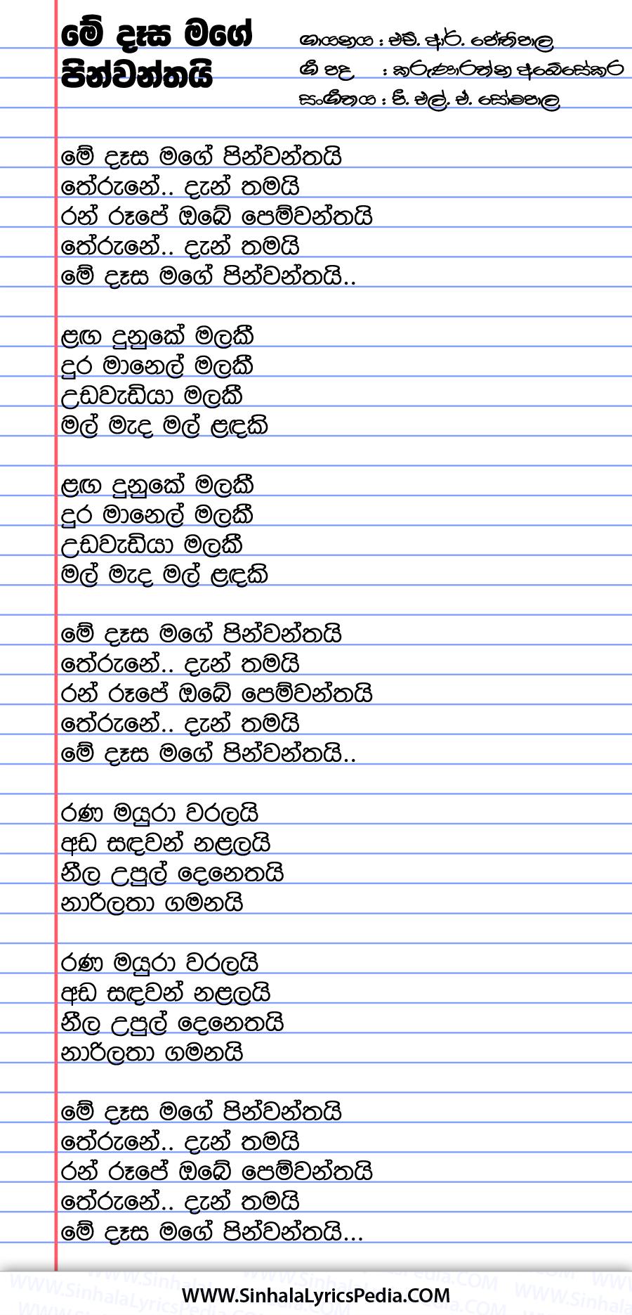 Me Desa Mage Pinwanthai Song Lyrics