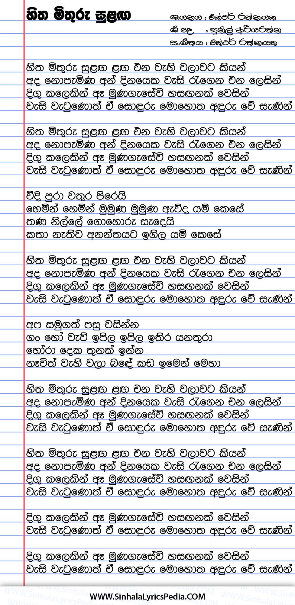 Hitha Mithuru Sulanga Song Lyrics