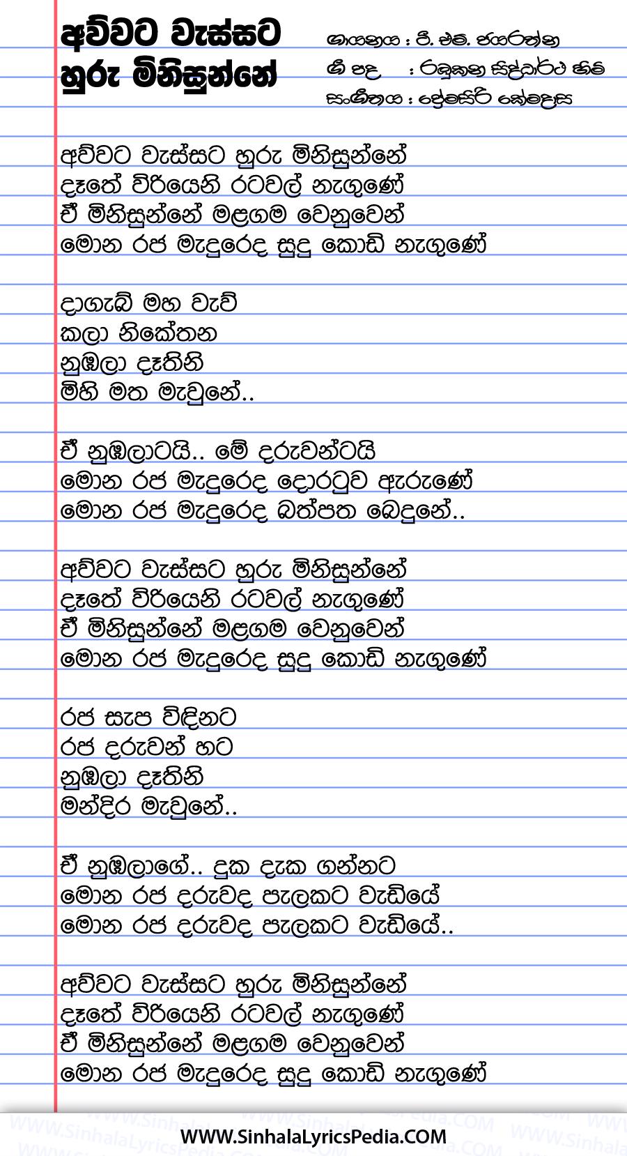 Awwata Wassata Huru Minisunne Song Lyrics