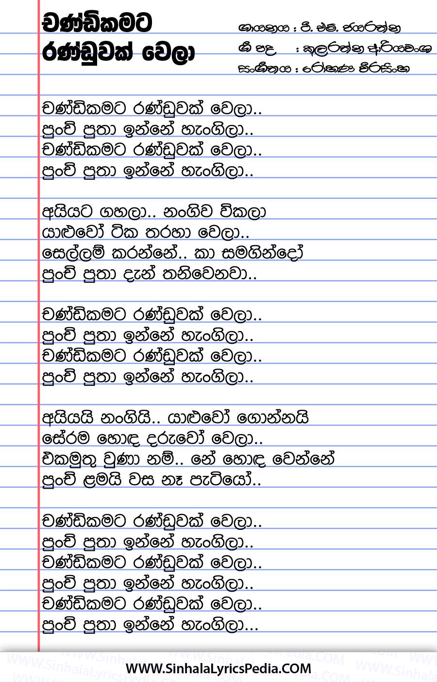 Chandikamata Randuwak Wela Song Lyrics
