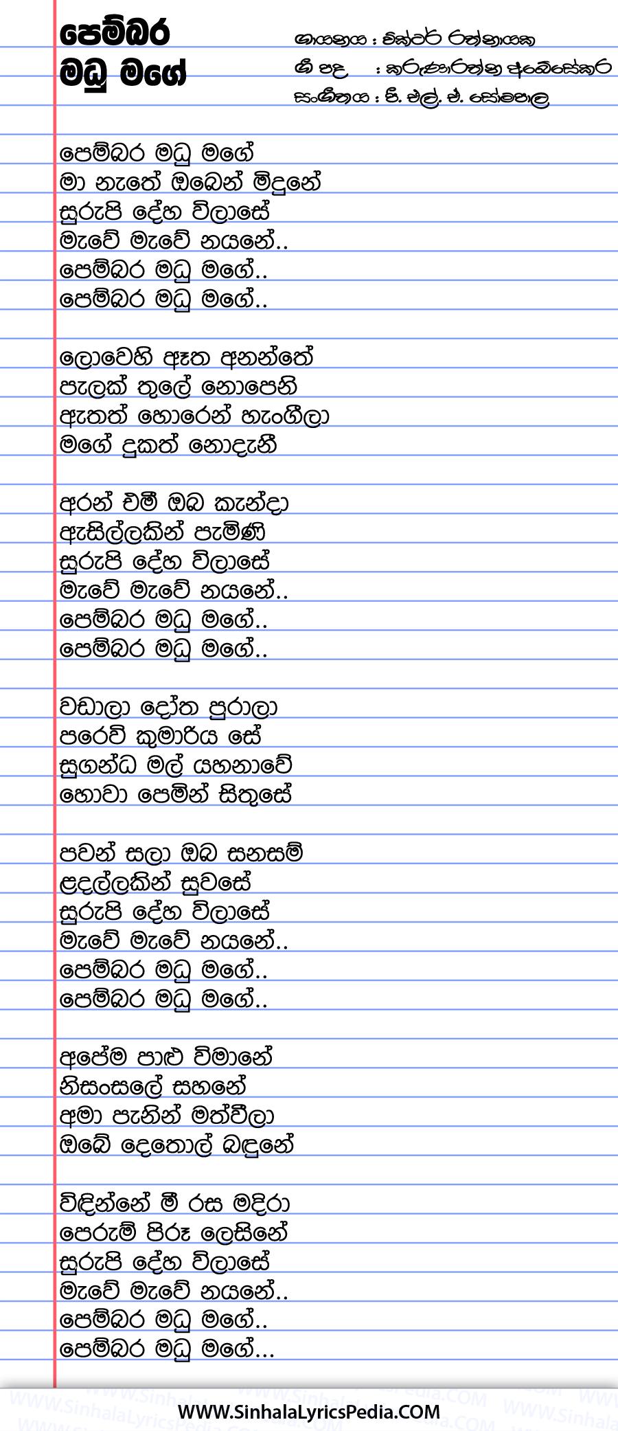 Pembara Madu Mage Song Lyrics