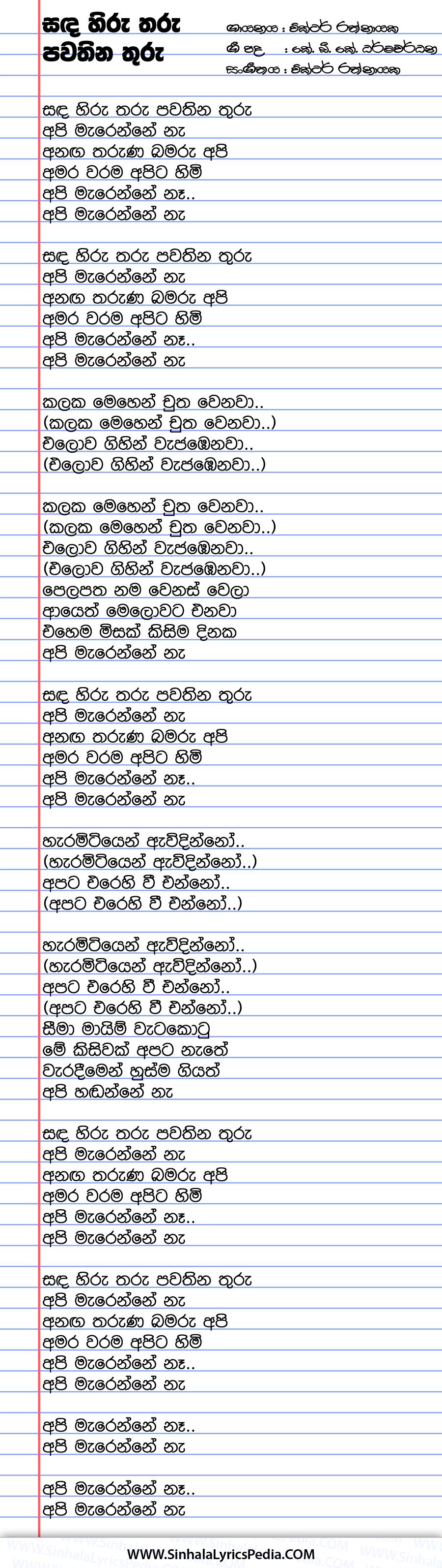 Sanda Hiru Tharu Pawathina Thuru Song Lyrics