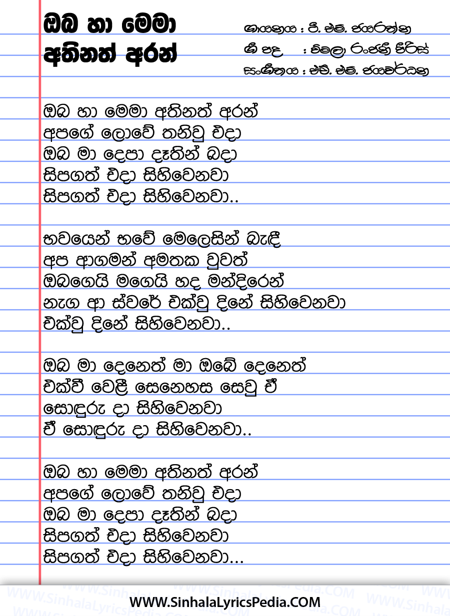 Oba Ha Mema Athinath Aran Song Lyrics