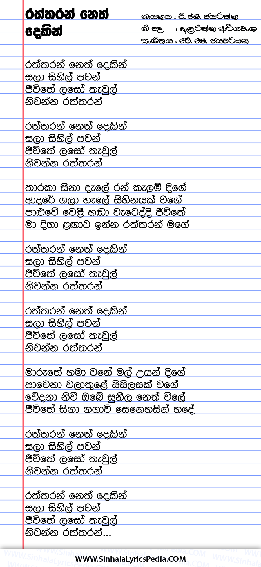 Raththaran Neth Dekin Song Lyrics