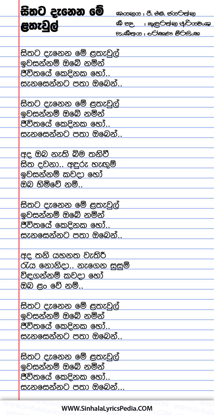 Sithata Danena Me Lathawul Song Lyrics