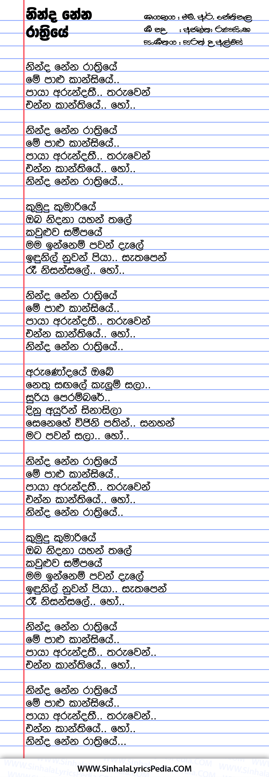 Ninda Nena Rathriye Me Palu Kansiye Song Lyrics