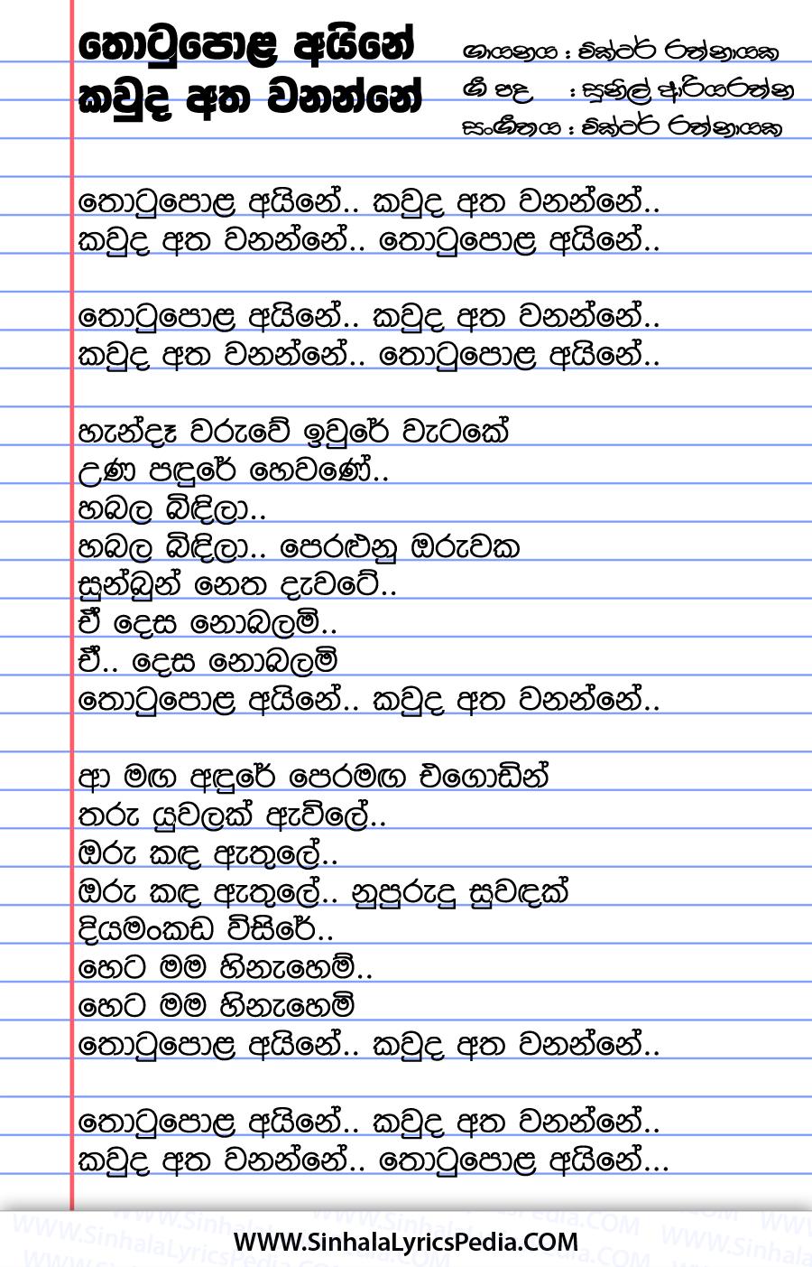 Thotupola Aine Kauda Atha Wanane Song Lyrics