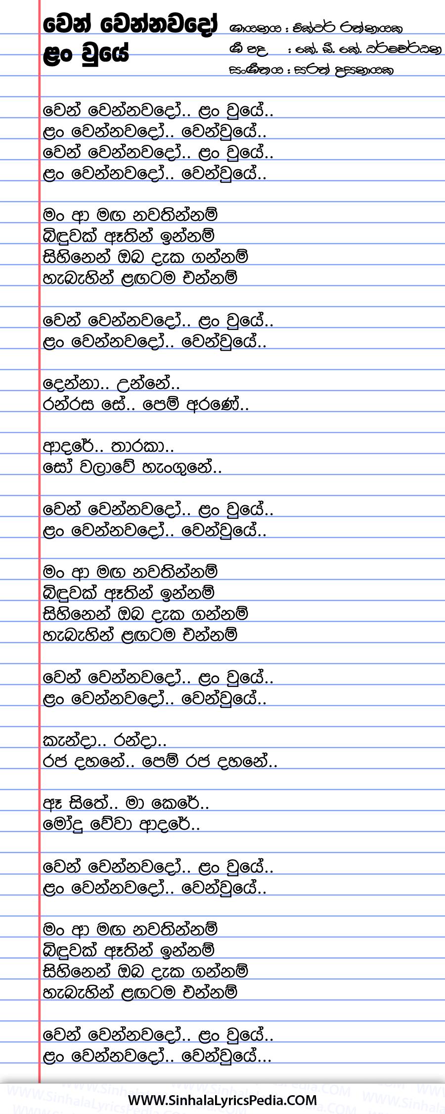 Wenwennawado Lanwuye Song Lyrics