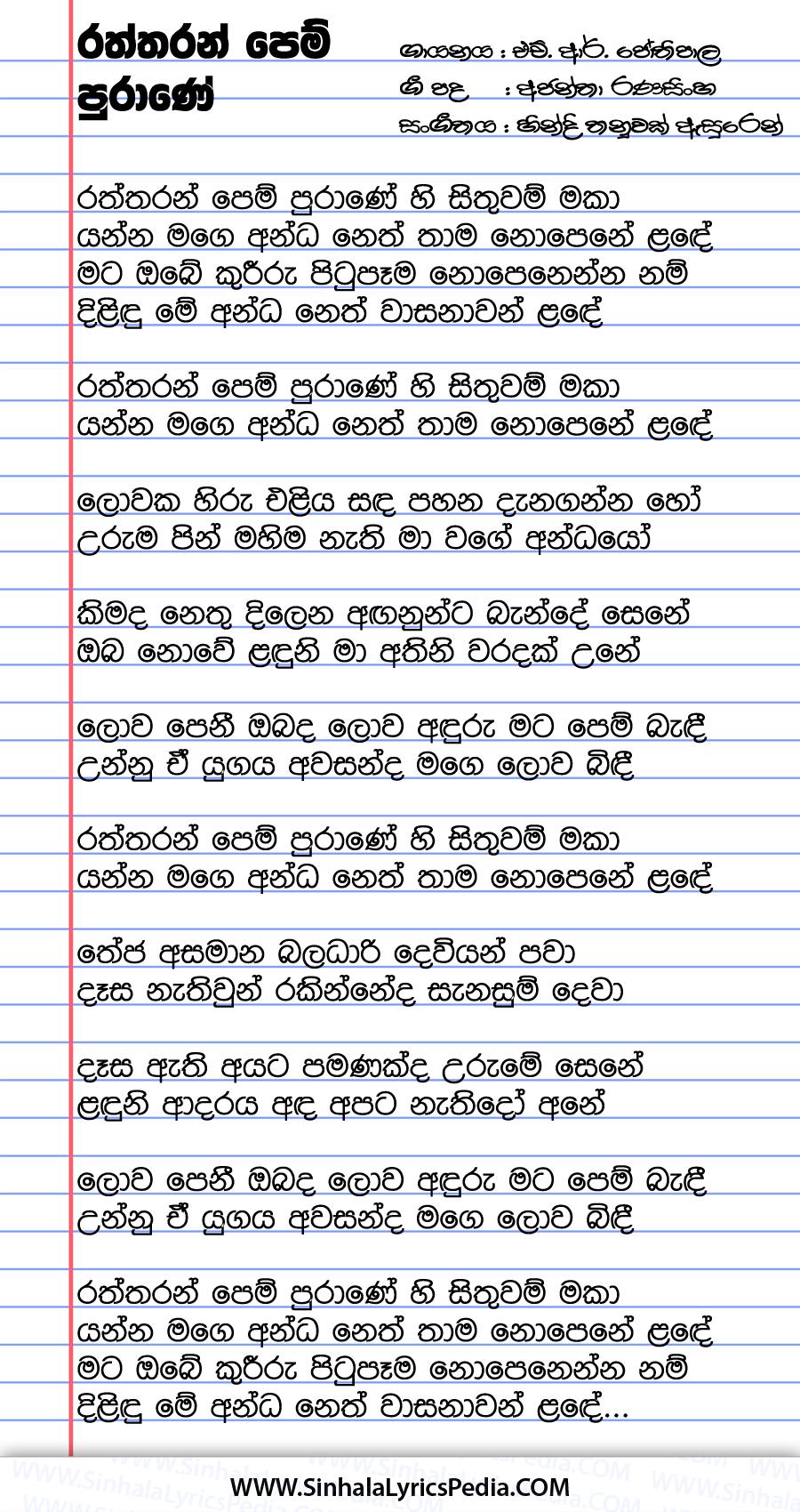 Raththaran Pem Purane Sithuwam Maka Song Lyrics
