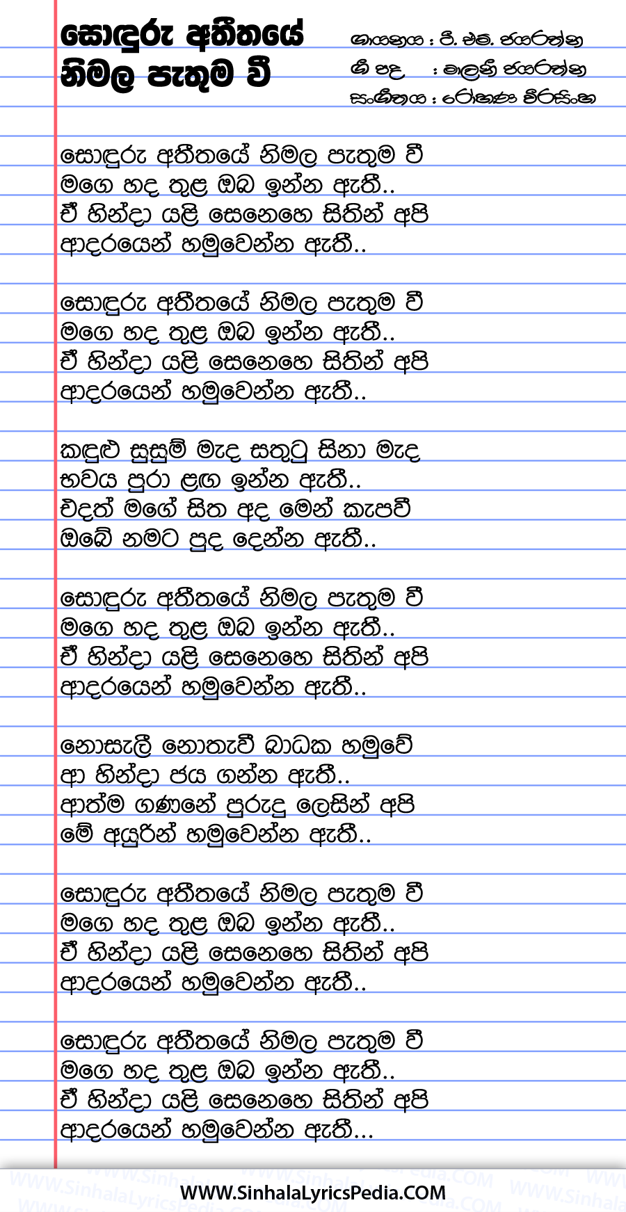 Sonduru Atheethaye Nimala Pathuma Wee Song Lyrics