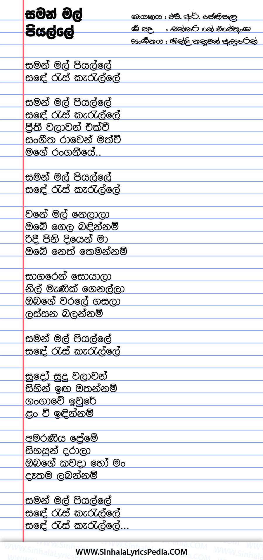 Saman Mal Piyalle Sada Ras Karalle Song Lyrics