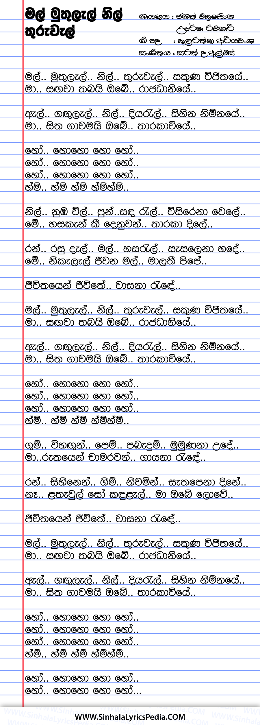 Mal Muthulel Nil Thuru Wal Song Lyrics