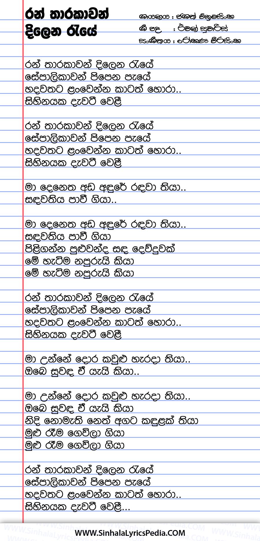 Ran Tharakawan Dilena Raye Song Lyrics