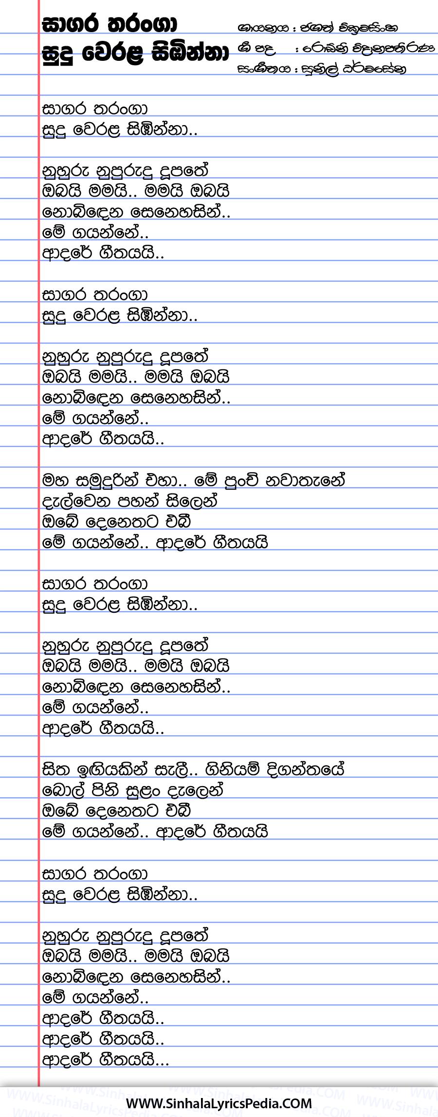 Sagara Tharanga Sudu Werala Sibinna Song Lyrics
