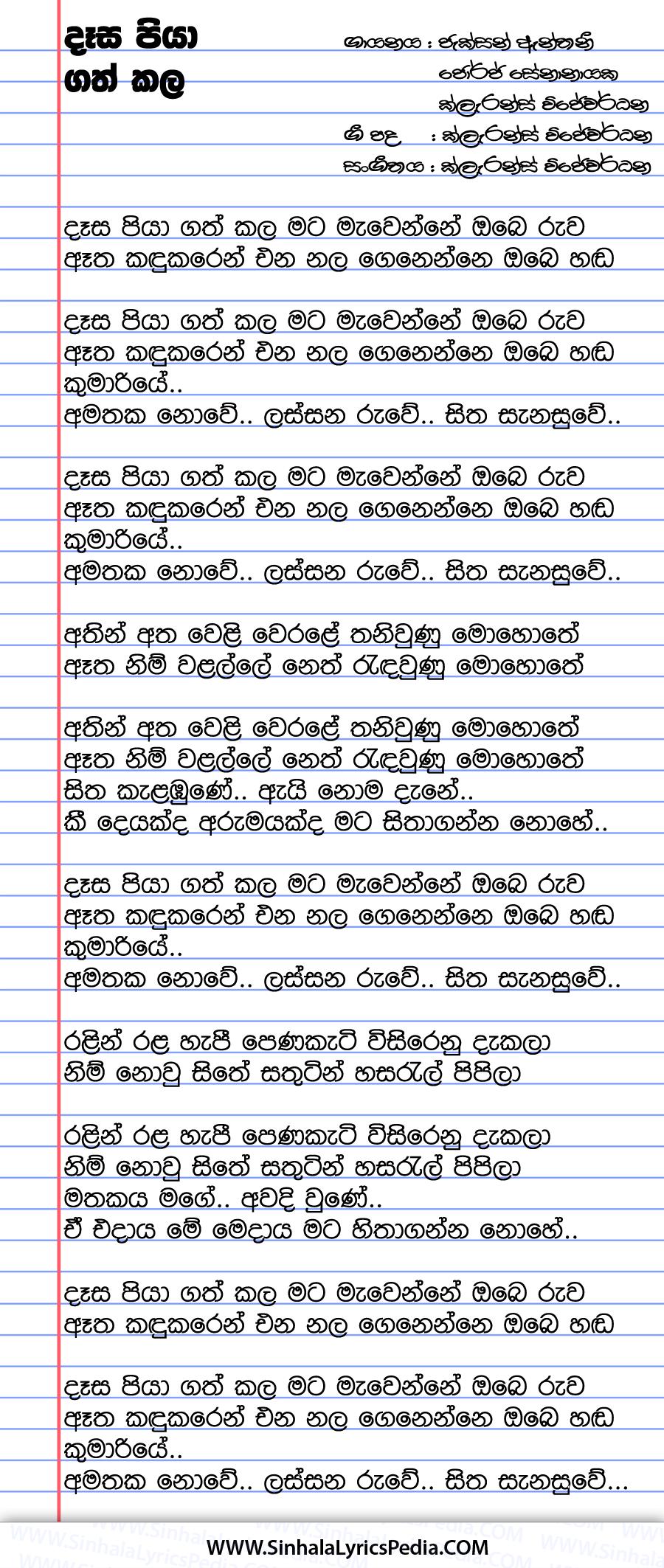 Dasa Piya Gath Kala Song Lyrics