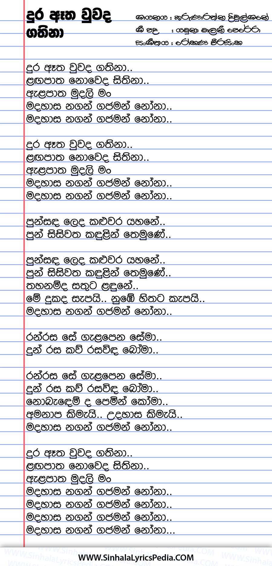 Dura Atha Uwada Dakina Laga Patha Noweda Sitina Song Lyrics