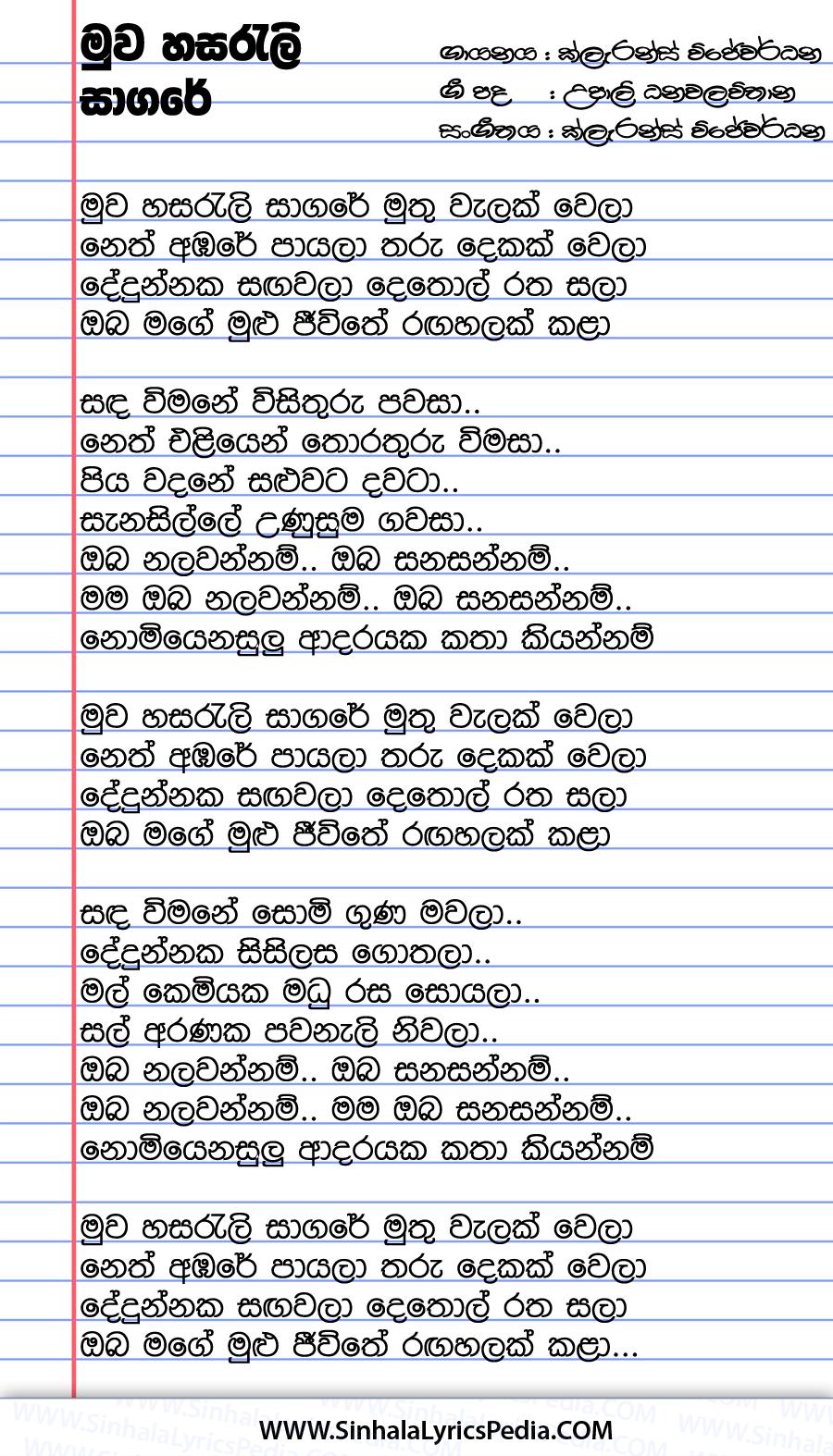 Muwa Hasarali Sagare Song Lyrics