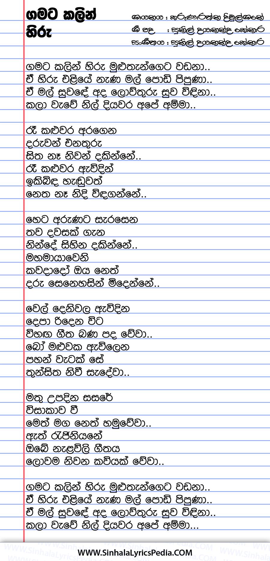 Gamata Kalin Hiru Muluthan Geta Wadina Song Lyrics