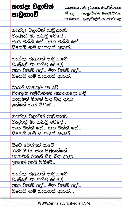Sanda Walawan Pawunawe Song Lyrics