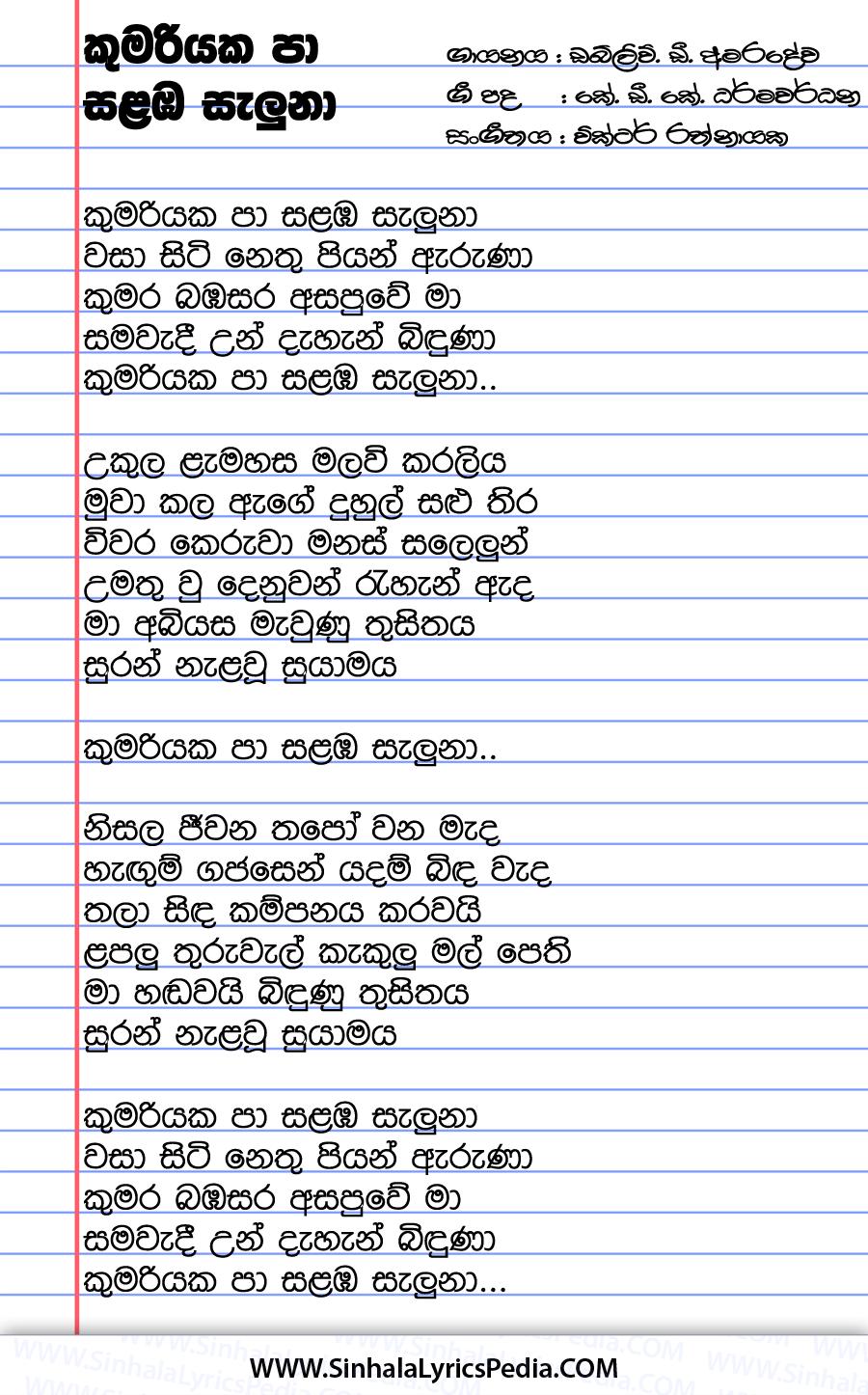 Kumariyaka Pa Salamba Saluna Song Lyrics