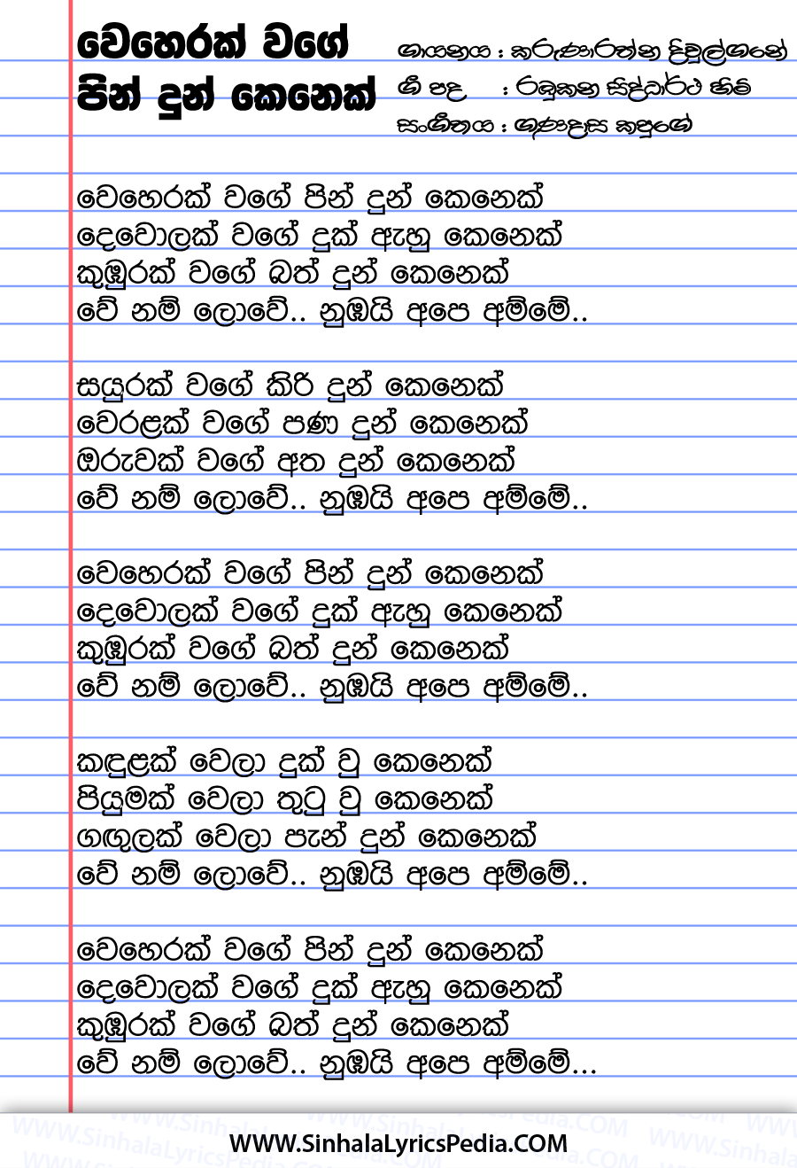 Veherak Wage Pin Dun Kenek Song Lyrics