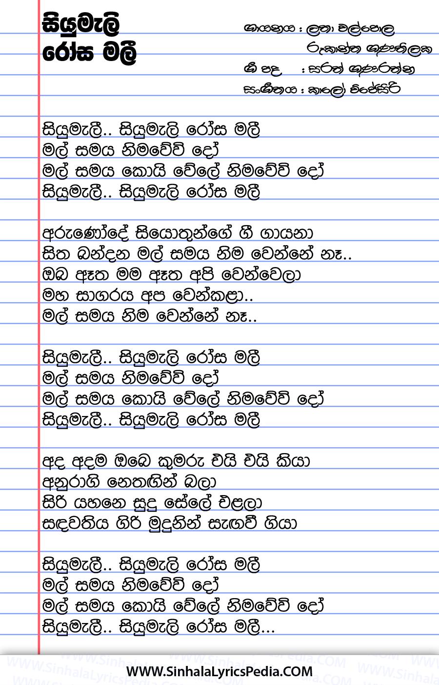 Mal Samaya (Siyumali Rosa Male) Song Lyrics