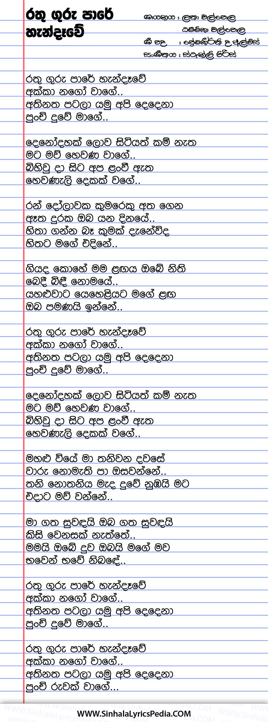 Rathu Guru Pare Handawe Song Lyrics