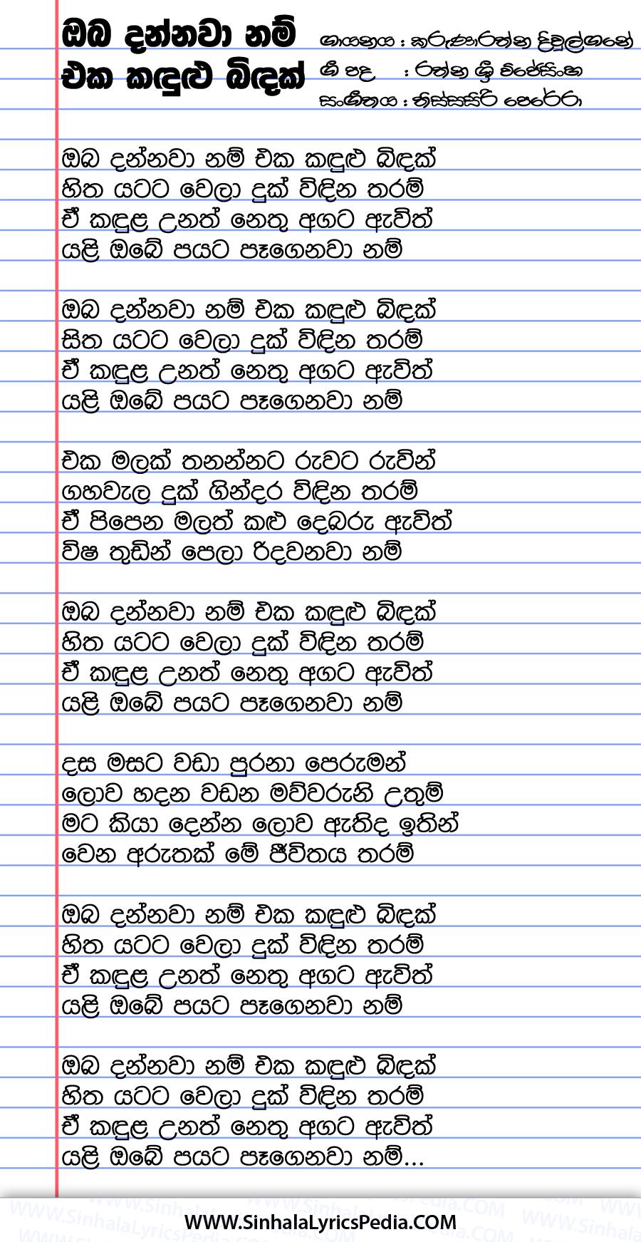 Oba Dannawanam Eka Kandulu Bindak Song Lyrics