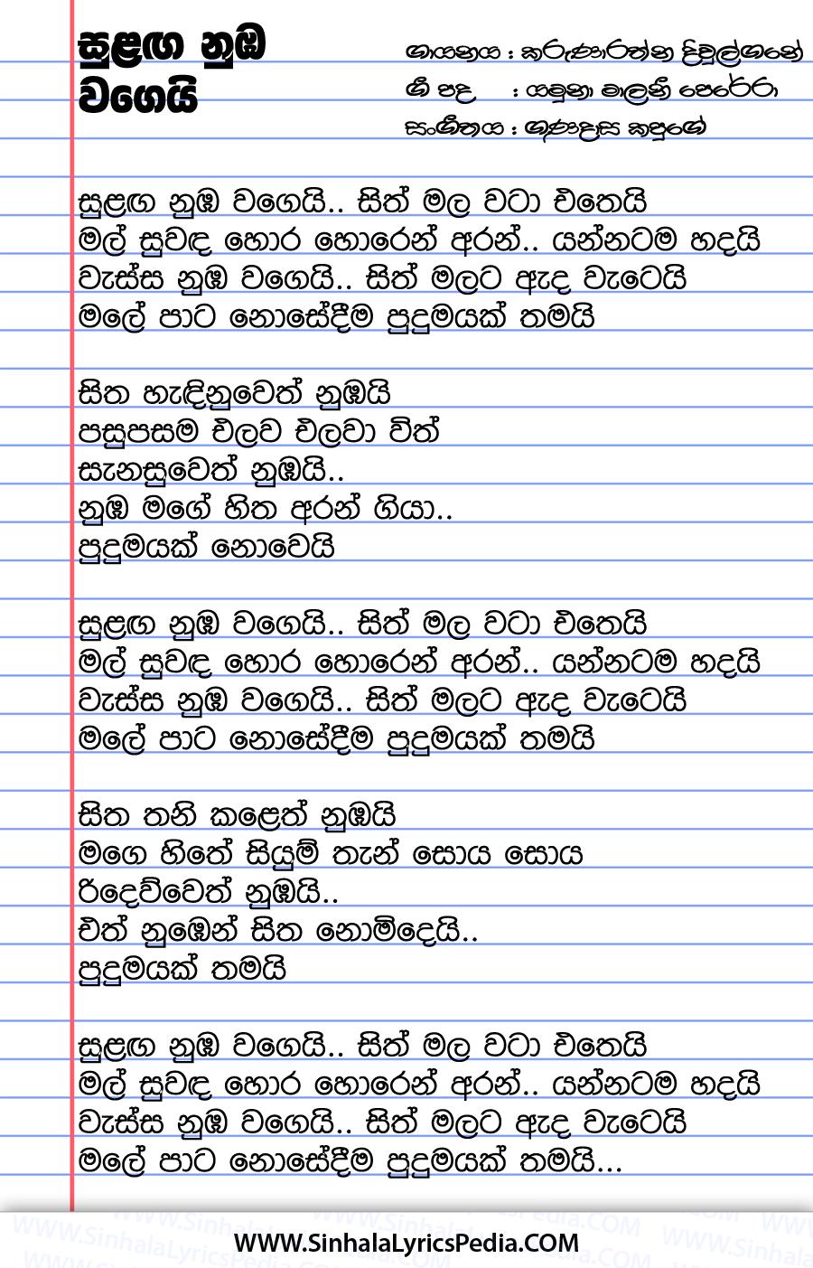 Sulanga Numba Wage Song Lyrics