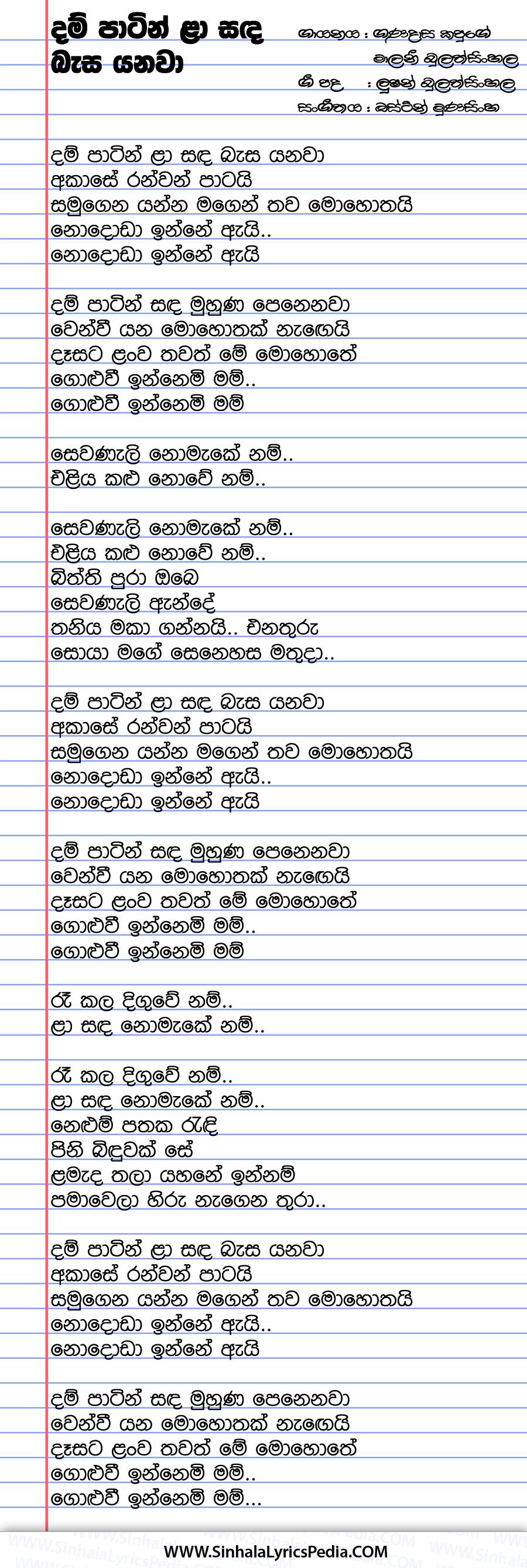 Dam Patin La Sanda Basa Yanawa Song Lyrics