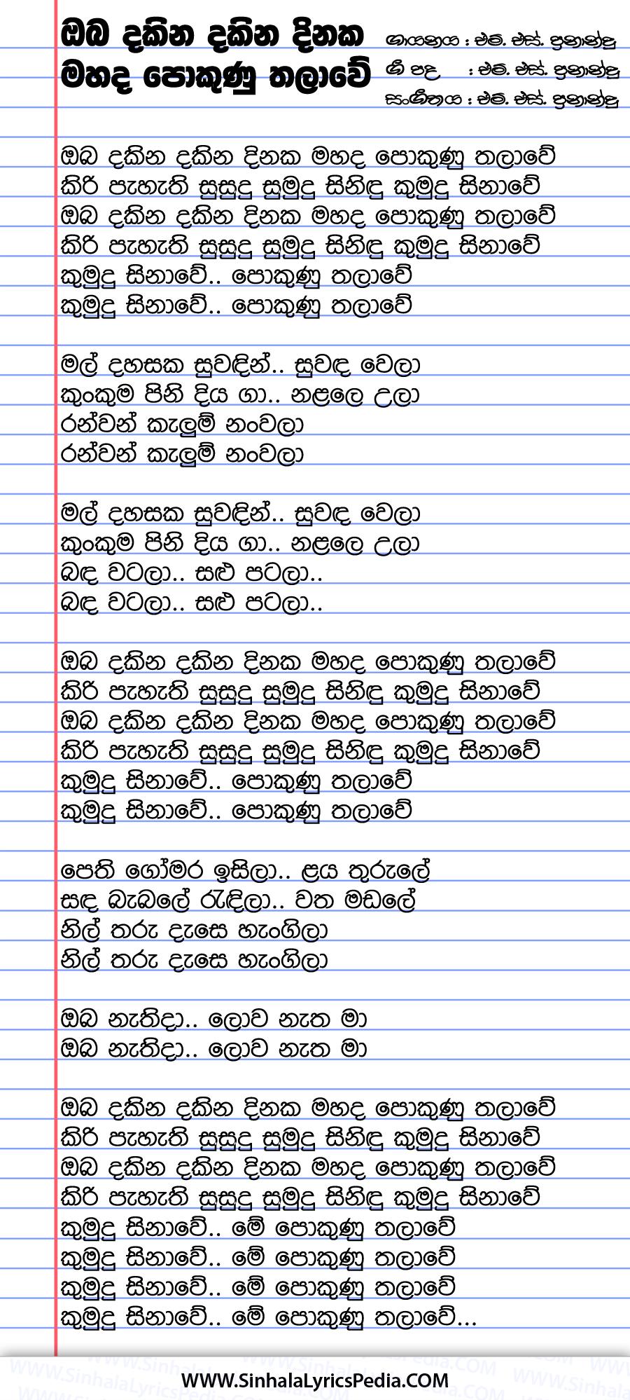 Oba Dakina Dakina Dinaka Mahada Song Lyrics