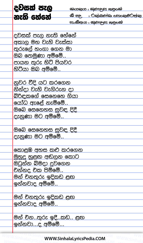 Dawasak Pala Nathi Hene Song Lyrics