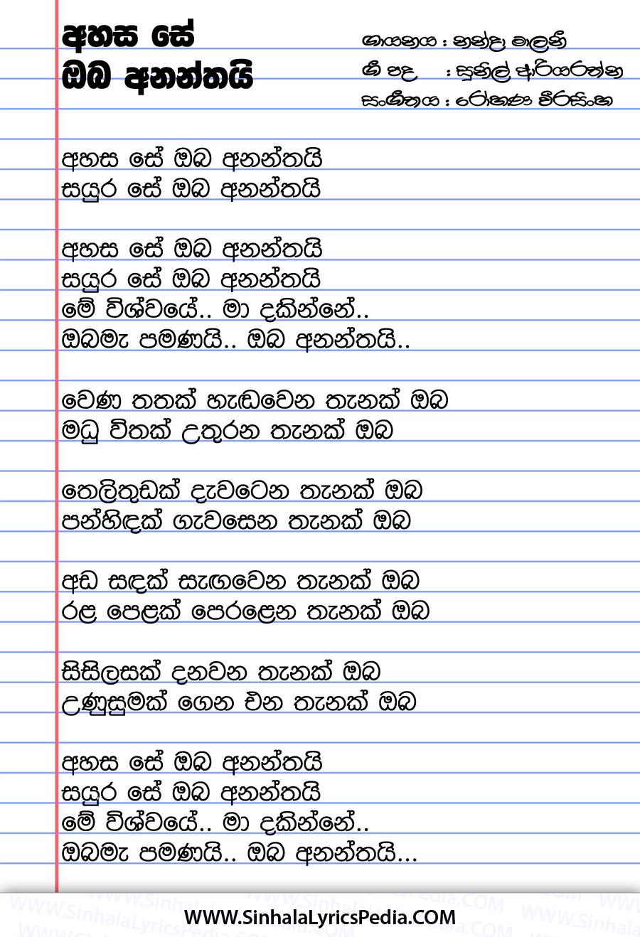 Ahasa Se Oba Ananthai Song Lyrics