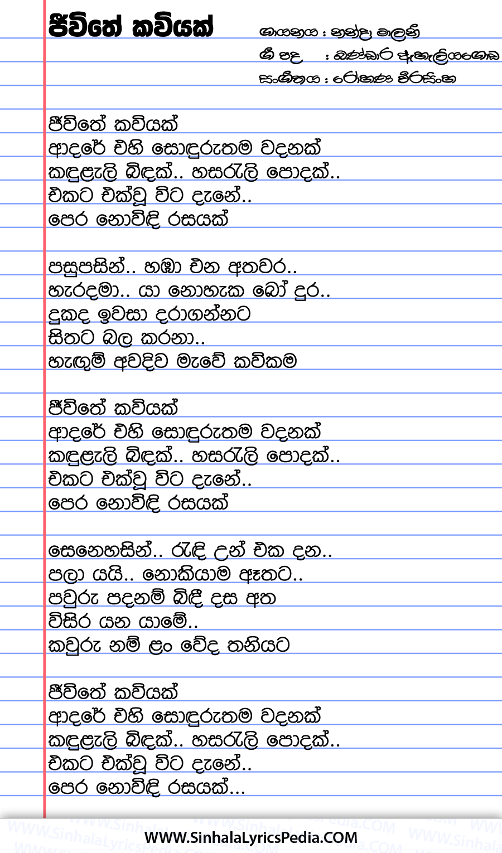 Jeewithe Kaviyak Song Lyrics