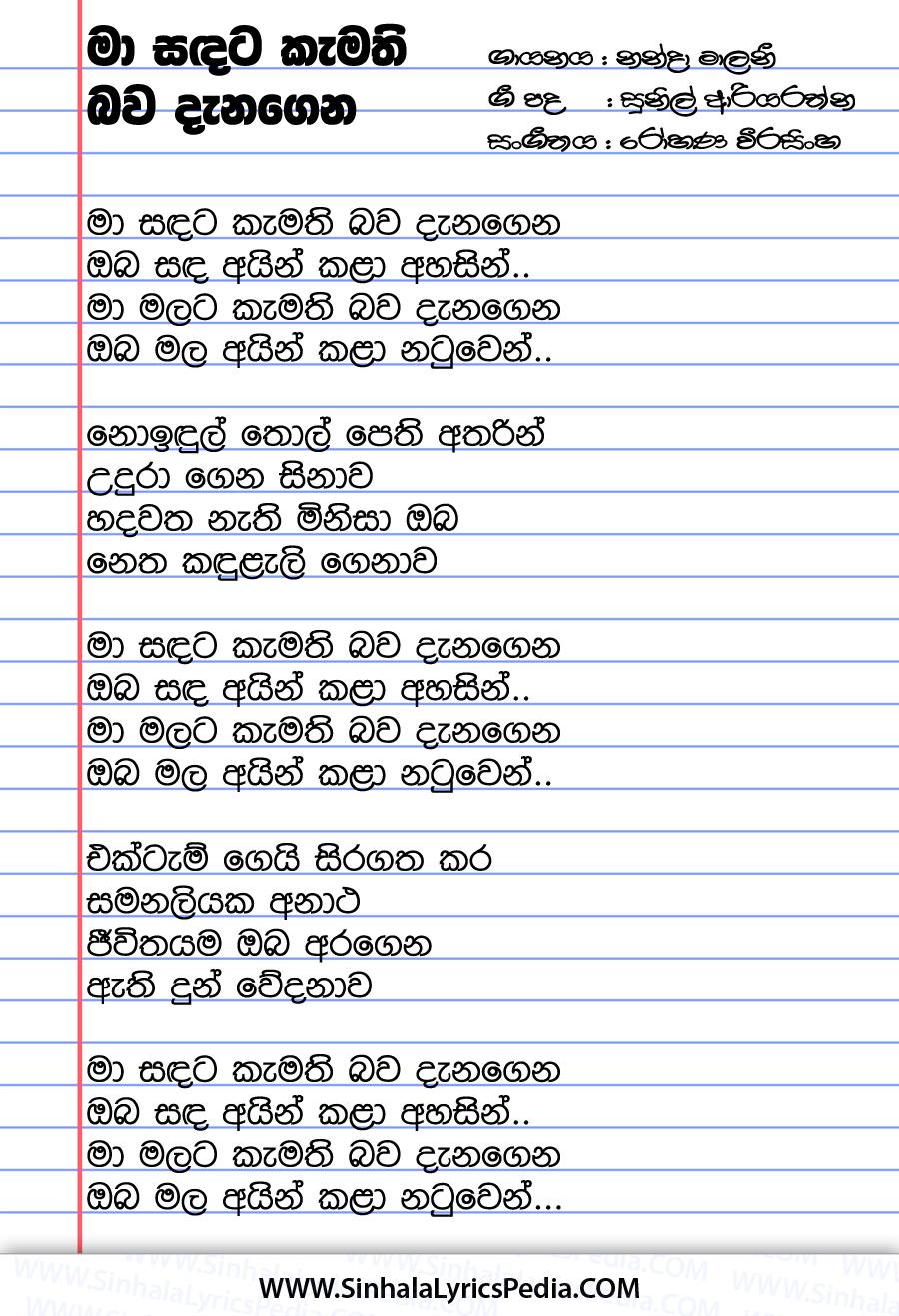 Ma Sandata Kamathi Bawa Danagena Song Lyrics