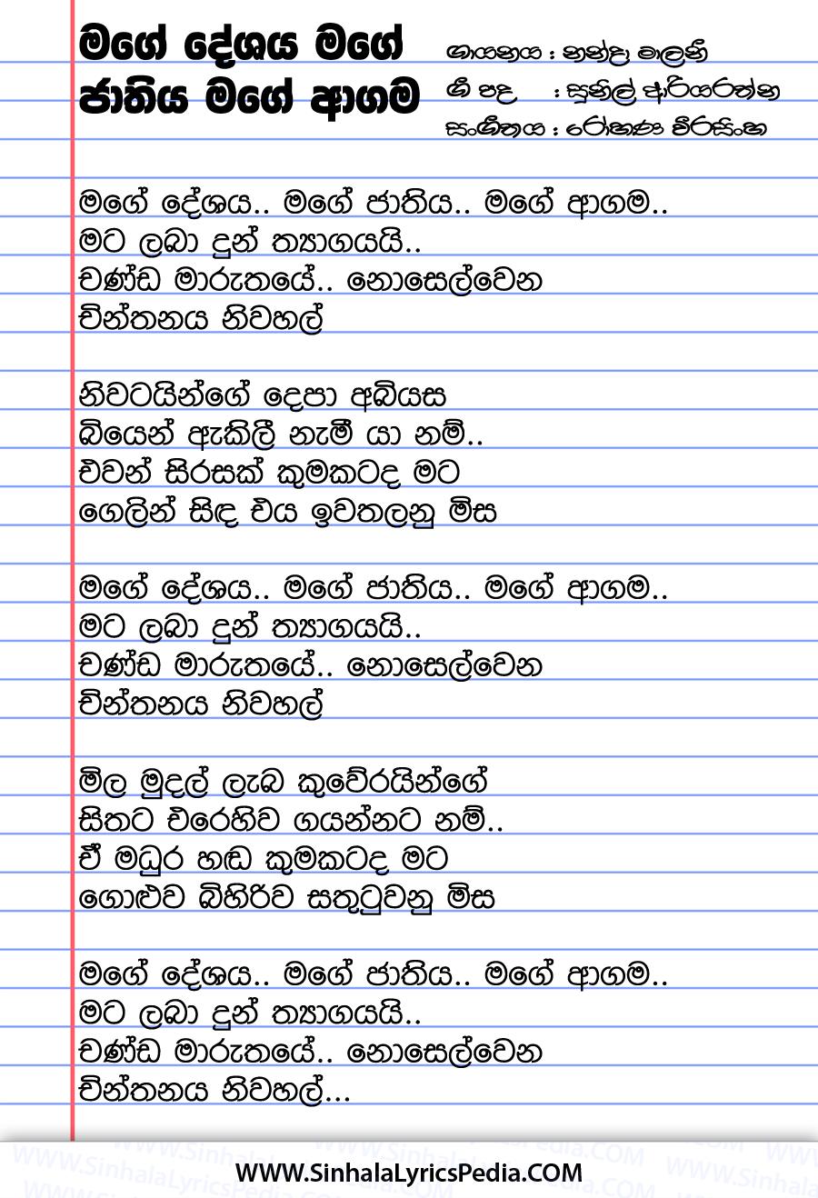 Mage Deshaya Mage Jathiya Mage Agama Song Lyrics