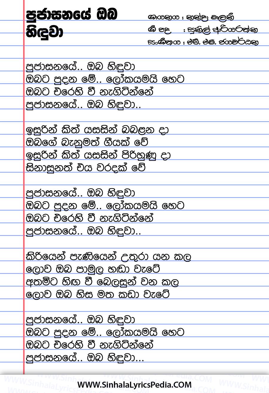 Poojasanaye Oba Hinduwa Song Lyrics