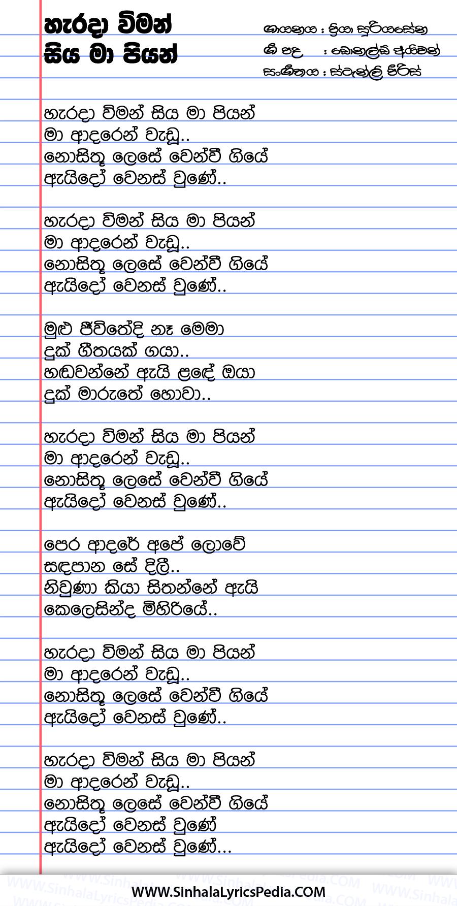 Harada Viman Song Lyrics