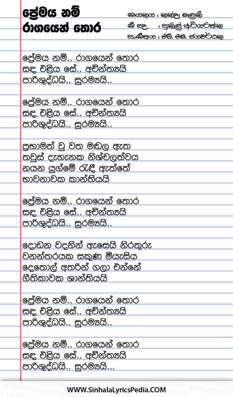 Premaya Nam Ragayen Thora Song Lyrics